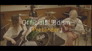 Download Official髭男dism『Pretender』【Cover by ガールズロックバンド革命】 Mp3