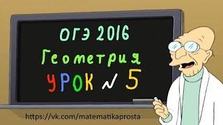 ОГЭ по математике 2016 Геометрия задание 13 (  ЕГЭ / ОГЭ 2017)