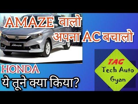 Amaze AC Cabin Filter Problem || Honda Amaze Problem