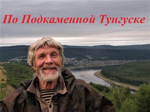 По Подкаменной Тунгуске