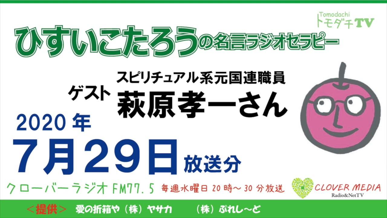 ひすいこたろう名言ラジオセラピー2020年7月29日放送分