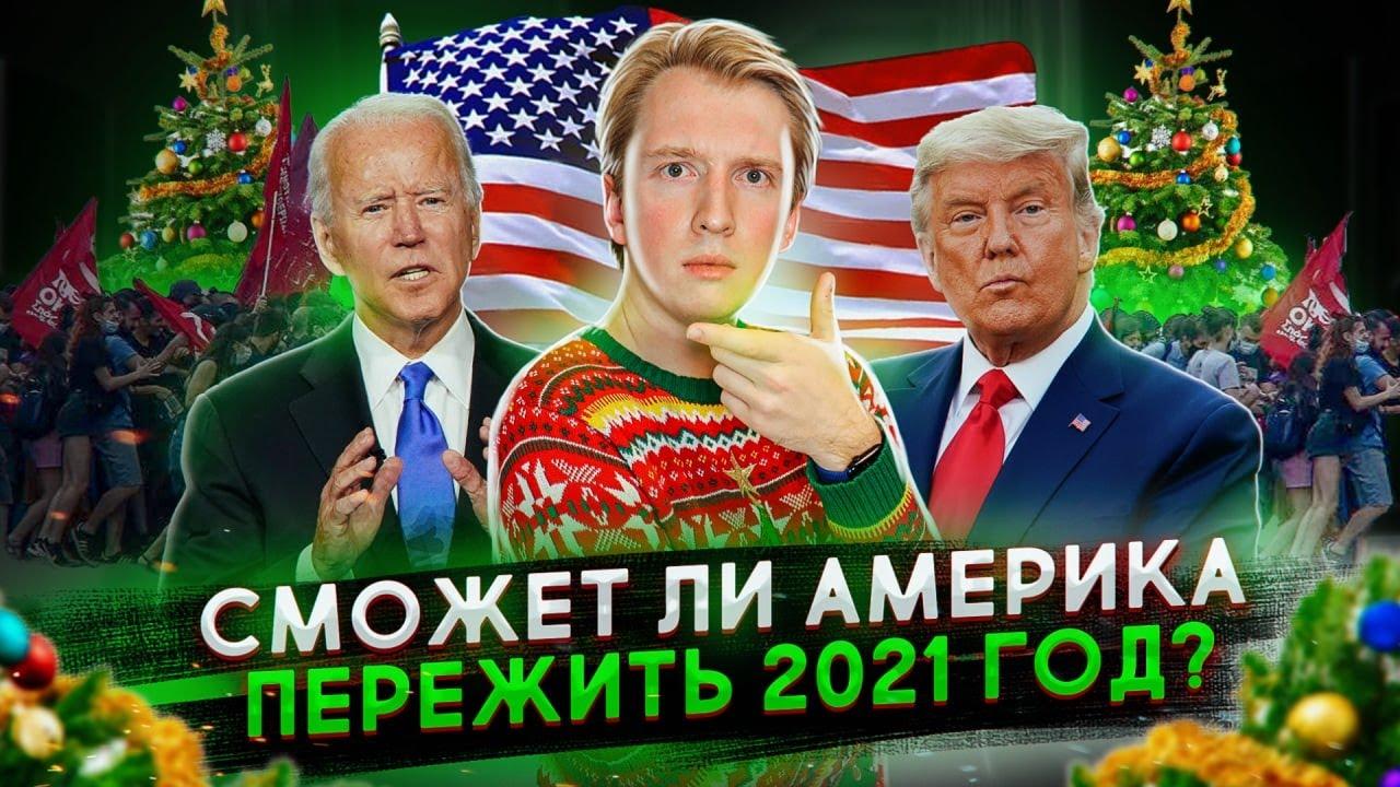 ПЕРЕЕХАТЬ СТАНЕТ ЛЕГЧЕ - ЧТО БУДЕТ В США 2021