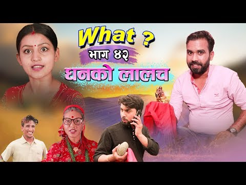 राजु मास्टरको WHAT Part 42 || 7 September || 2019 | Raju Master | Master TV