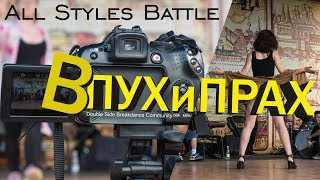 В Пух и Прах - All Styles Battle   Beatbox для пацанов   Видеоотчёт