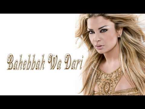 مادلين مطر - بحبك وداري | 2013 | (Madeleine Matar - Bahebbak Wa Dari (Official Audio