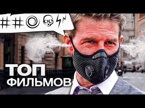 НЕДЕЛЯ ЭКШЕНА: 10 ФАНТАСТИЧЕСКИХ БОЕВИКОВ ПОСЛЕДНИХ ЛЕТ! - Видео онлайн