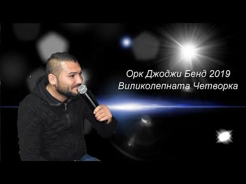 Ork Djodji Bend - 2019 Виликолепната Четворка (Talava)