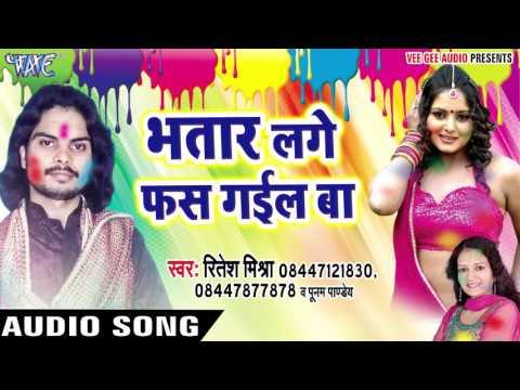 भतार लगे फस गईल बा - Lagua Ke Fagua - Ritesh Mishra - Bhojpuri Holi Songs - 2017 New