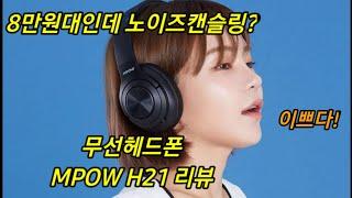8만원대 노이즈캔슬링 헤드폰 MPOW H21 리뷰!