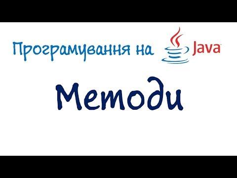 Урок 16. Java для чайників - Методи (Українською)