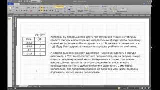 MS Visio. Процесс создания фигуры многоконтактного соединителя