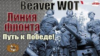 """Линия фронта """"Они сражались за Родину"""" Стрим [World of Tanks]"""
