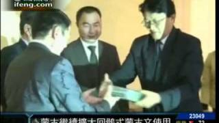 mongol bichigiin tuhai hongkong TV  medeelev  11-2-15.mp4
