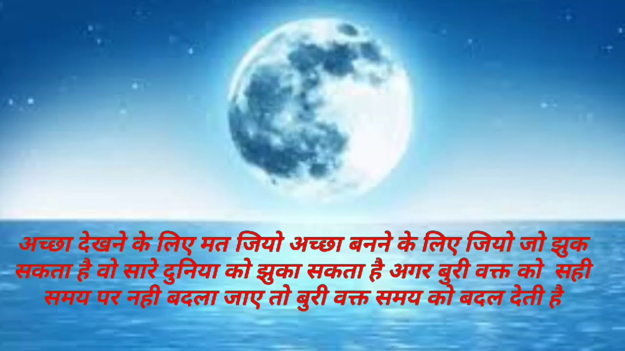 Heart touching thought Hindi speech motivational life changing