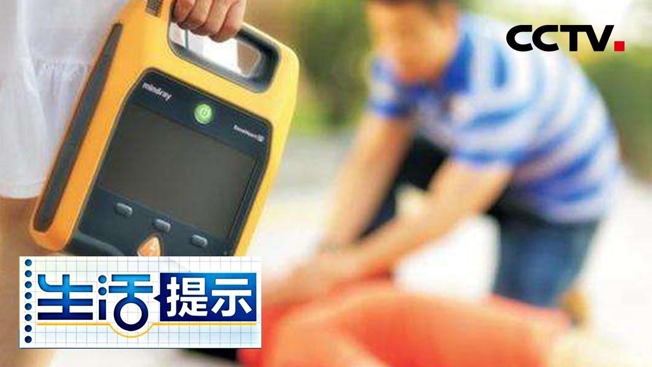 Download 《生活提示》 危急时刻借助AED体外除颤仪 能有效救治心脏猝死病患 20180928 | CCTV