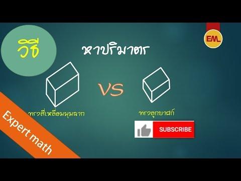 ปริมาตรสี่เหลี่ยมมุมฉากและทรงลูกบาศก์ [Rectangular and cuboid volumes]| Experts math - สอนคณิตศาสตร์