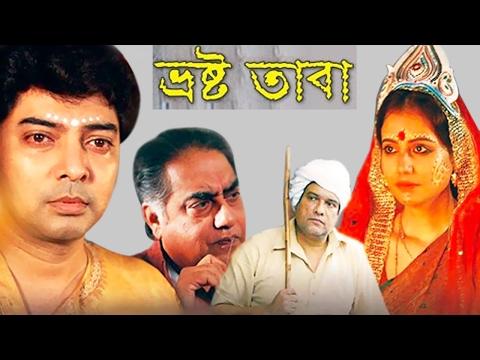 Bhrashta Tara (HD) - Full Bengali Movie |...