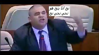 نائبـ برلماني جزائري يرد على تفتيش الوزير قرين ينحولنا السانتورات نحولهم السانتورات  ههه
