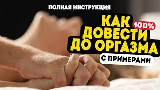 Как довести девушку до клиторального оргазма | Как трогать клитор | Доставить оргазм