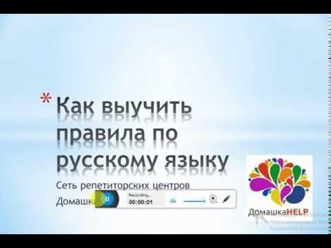Как выучить все правила по русскому языку