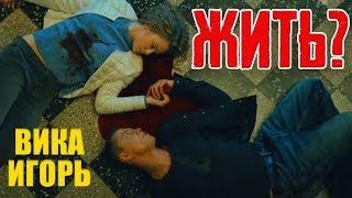 Вика и Игорь остались живы? Анонс - Мажор 3 / 4