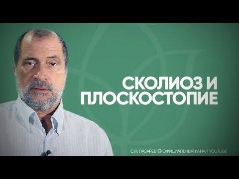Сергей николаевич лазарев болезен суставов разрыв минисков в коленном суставе