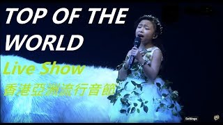 Celine Tam 譚芷昀 Top of The World Live Performance