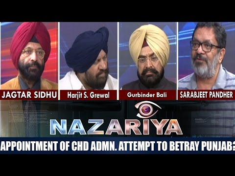 Appointment of Chandigarh Administration! Attempt to betray Punjab?