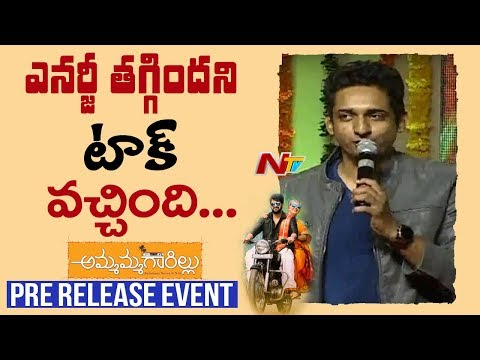 Singer Sony And Aditya Wishes To Ammamma Gari Illu Team || Naga Shaurya || Shamili || NTV