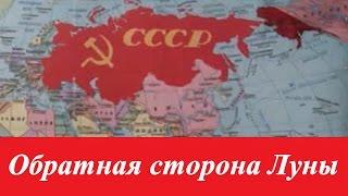 Обратная сторона Луны ☭ НОД СССР ☆ Конституция ☭ Основной закон ☆ Социалистическая республика