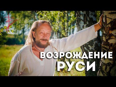 Что каждый из нас может сделать для возрождения Руси. Виталий Сундаков