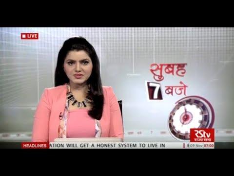 Hindi News Bulletin | हिंदी समाचार बुलेटिन – Nov 09, 2017 (7 am)