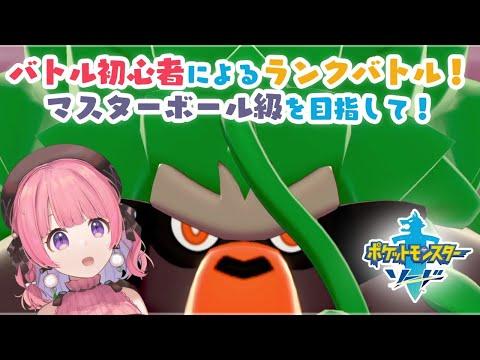 【ポケモン剣盾】バトル初心者によるランクバトル!マスボ級目指して!#3【天輝おこめ】