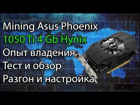 Тест в играх и майнинге Видеокарта Asus Phoenix GTX 1050 Ti 4 Gb Hynix Худшая карта