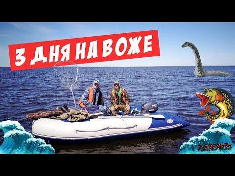 Три дня на озере Воже / Three Days On Lake Vozhe