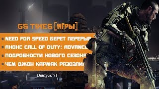 GS Times [ИГРЫ] #71. Call of Duty: Advanced Warfare, Need for Speed, NHL 15 (игровые новости)