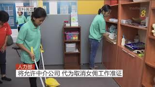 人力部出台新条例 外籍女佣更轻易转换新家庭工作