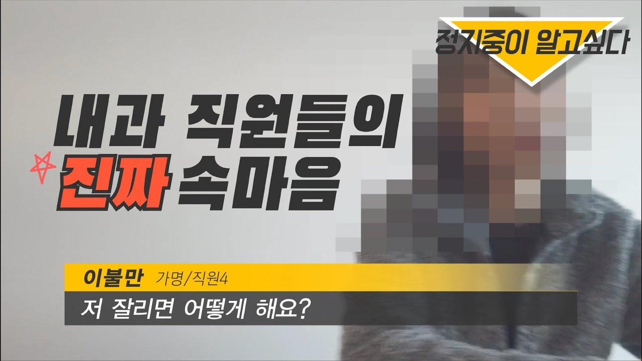 정지중 원장 집중 인터뷰, 정지중이 알고싶다 ! 1편. 직원 속마음