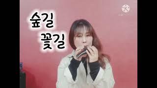 '숲길 꽃길' 커튼콜 - 이다원 디지털싱글앨범 / 재업…