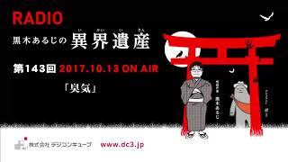 デジコンキューブプレゼンツ ~黒木あるじの異界遺産~#143「臭気」  2017/10/13放送