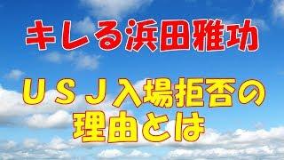 【芸能ニュース】キレる浜田雅功、USJ入場拒否の理由とは ダウンタウ...