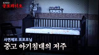 [왓섭! 체험실화] 중고 아기침대의 저주 (괴담/귀신/…