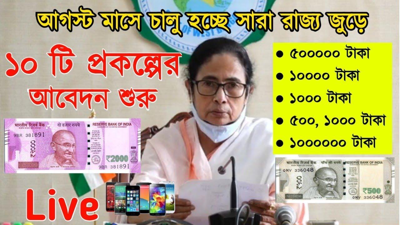 সবাইকে টাকা দিচ্ছেন মমতা, Jan Dhan Yojana 2021,সবথেকে বড় খবর, Latest News Today