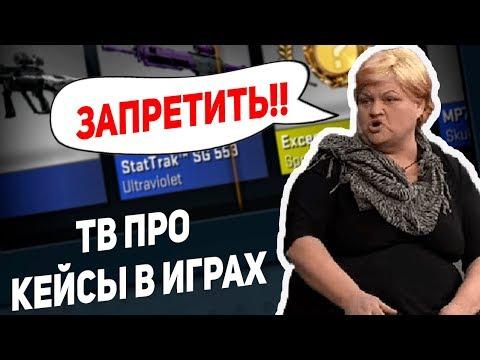 видео: Игры убивают детей - Телевидение про открытие кейсов и рулетки