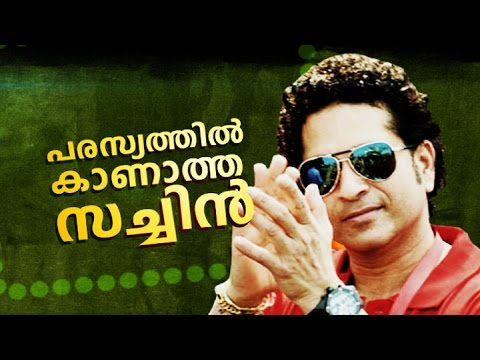 I have never tried to promote tobacco and alcohol:Sachin| Manorama News