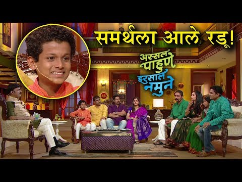 Assal Pahune Irsaal Namune | आणि समर्थला आलं रडू! | Balumamachya Navan Changbhal