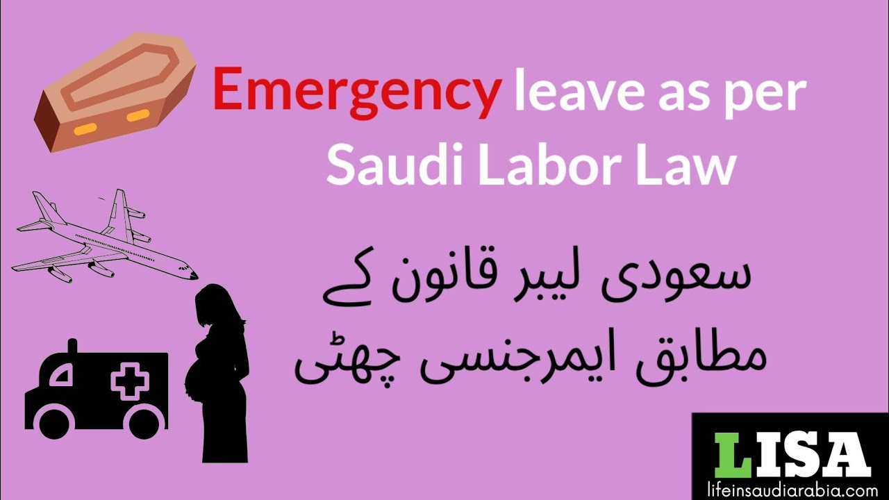 Rules for Emergency Leave in Saudi Labor Law | LISA