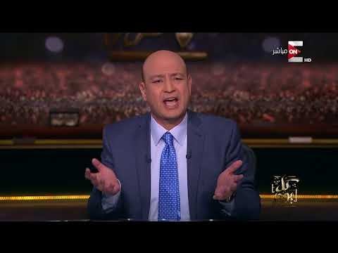 كل يوم - عمرو أديب | 7 مايو 2018 الحلقة الكاملة