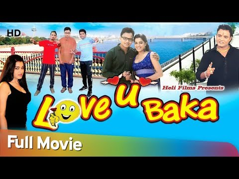 Love U Baka | Full Movie (HD) | Mukesh Rao | Khyati Madhu | Comedy Gujarati Movie