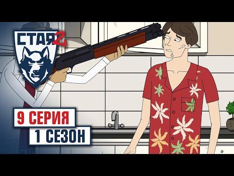 СТАЯ 2. Сезон 1, серия 9